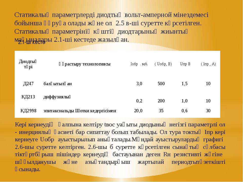 Статикалық параметрлерді диодтың вольт-амперной мінездемесі бойынша құруға ол...