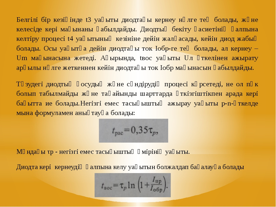 Белгілі бір кезіңінде t3 уақыты диодтағы кернеу нөлге тең болады, және келесі...