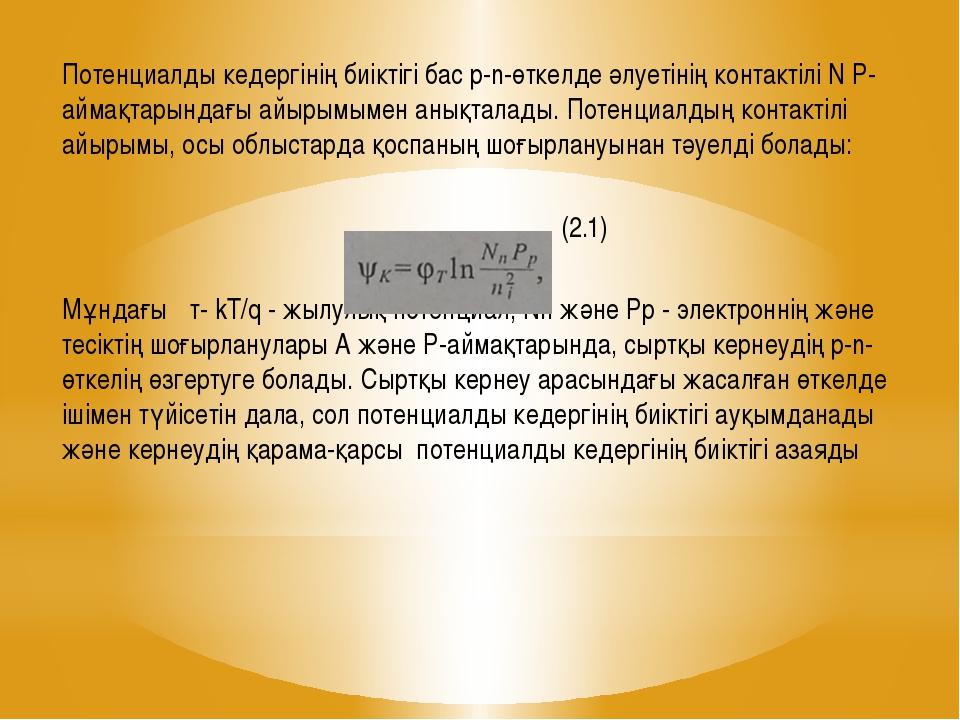 Потенциалды кедергінің биіктігі бас р-n-өткелде әлуетінің контактілі N Р-айма...