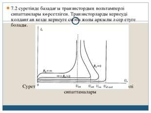 7.2 суретінде базадағы транзистордың вольтамперлі сипаттамлары көрсетліген. Т
