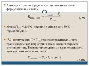 Ауысудың транзистордағы қуатты шығынын мына формуламен анықтайды:  (7.9