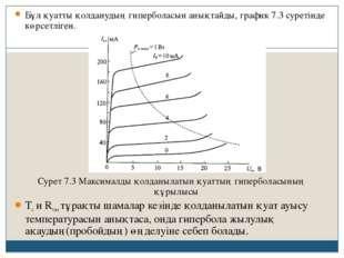 Бұл қуатты қолданудың гиперболасын анықтайды, график 7.3 суретінде көрсетліге