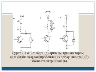 Сурет 7.7 RC-тізбегі (а) арқылы транзисторды көшкіндік ақаудан(пробойдан) қо