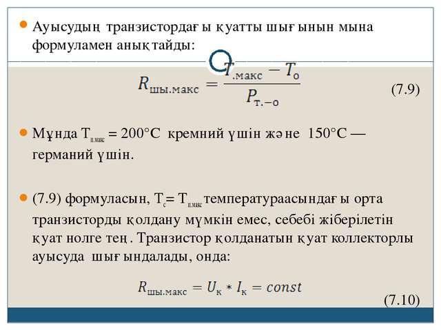 Ауысудың транзистордағы қуатты шығынын мына формуламен анықтайды:  (7.9...