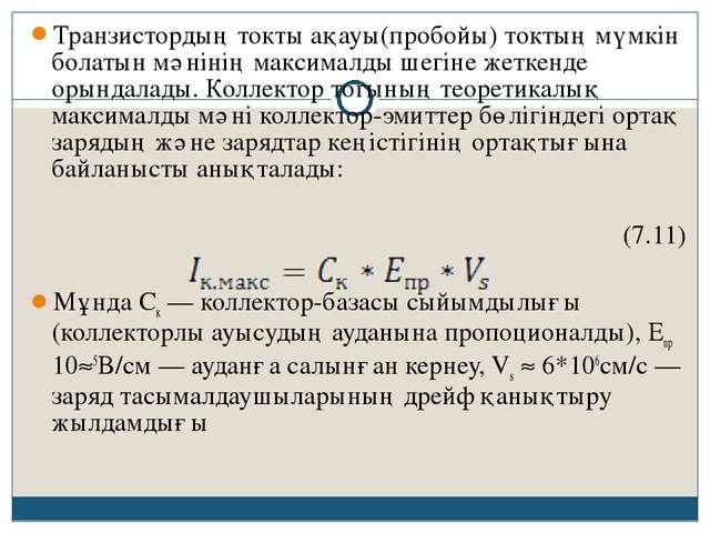 Транзистордың токты ақауы(пробойы) токтың мүмкін болатын мәнінің максималды ш...