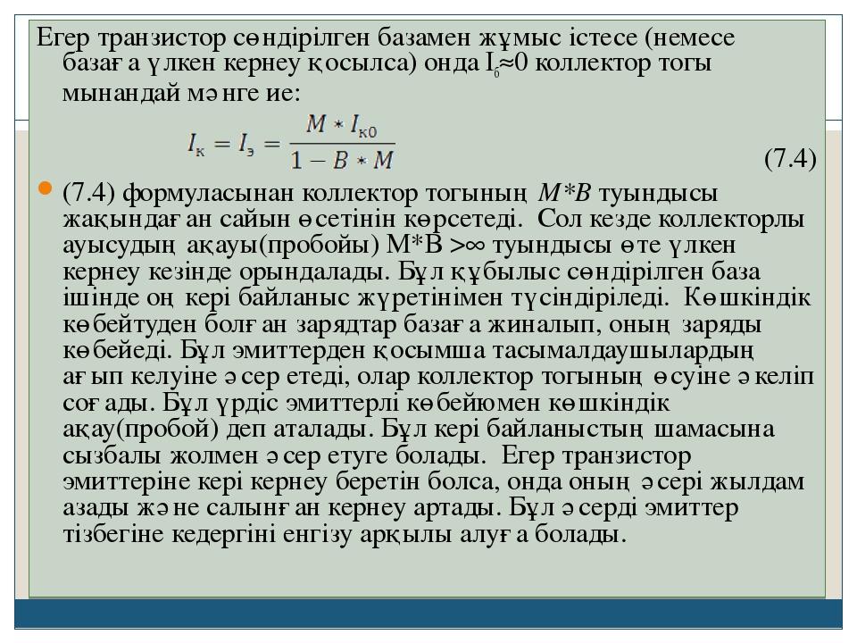 Егер транзистор сөндірілген базамен жұмыс істесе (немесе базаға үлкен кернеу...