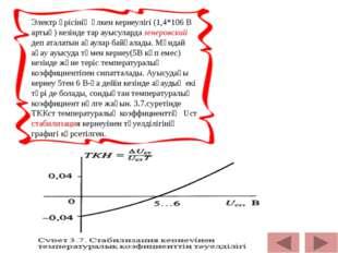 Электр өрісінің үлкен кернеулігі (1,4*106 В артық) кезінде тар ауысуларда зе