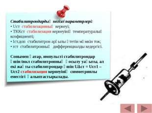 Стабилитрондардың негізгі параметрлері: • Uст стабилизацияның кернеуі; • ТККс