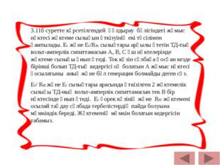 3.11б суретте көрсетілгендей құлдырау бөлігіндегі жұмыс нүктесi жүктеме сызы