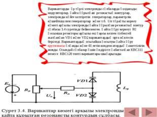 Варикаптарды әр түрлі электронды сұлбаларда қолданады: модуляторлар, қайта қ