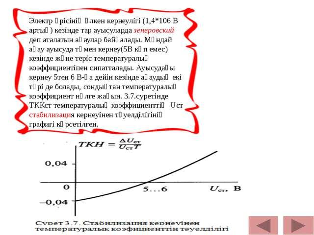 Электр өрісінің үлкен кернеулігі (1,4*106 В артық) кезінде тар ауысуларда зе...
