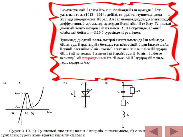 Р-n-ауысуының қабаты өте кіші болғандықтан ауысудың өту уақыты өте аз (1013...