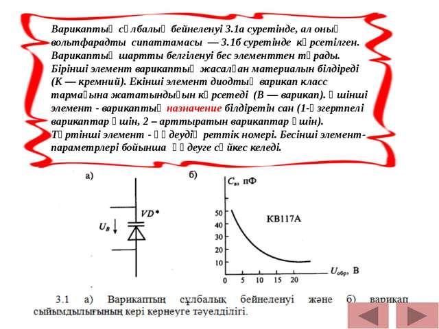 Варикаптың сұлбалық бейнеленуі 3.1а суретінде, ал оның вольтфарадты сипаттам...