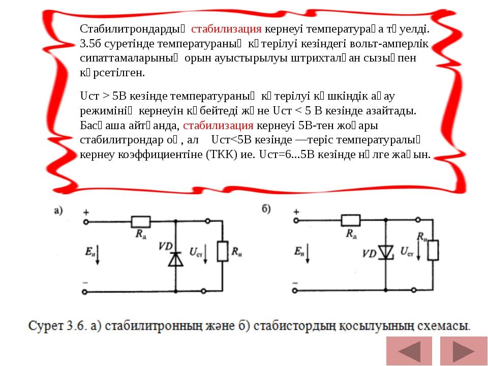 Стабилитрондардың стабилизация кернеуі температураға тәуелді. 3.5б суретінде...