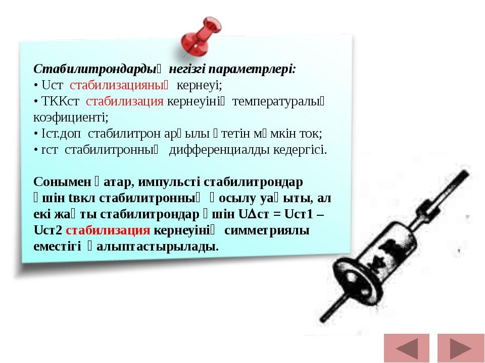 Стабилитрондардың негізгі параметрлері: • Uст стабилизацияның кернеуі; • ТККс...
