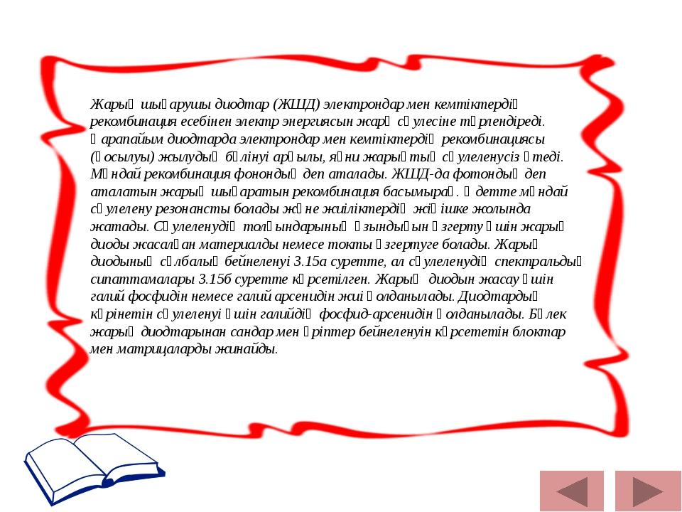 Жарық шығарушы диодтар (ЖШД) электрондар мен кемтіктердің рекомбинация есебі...