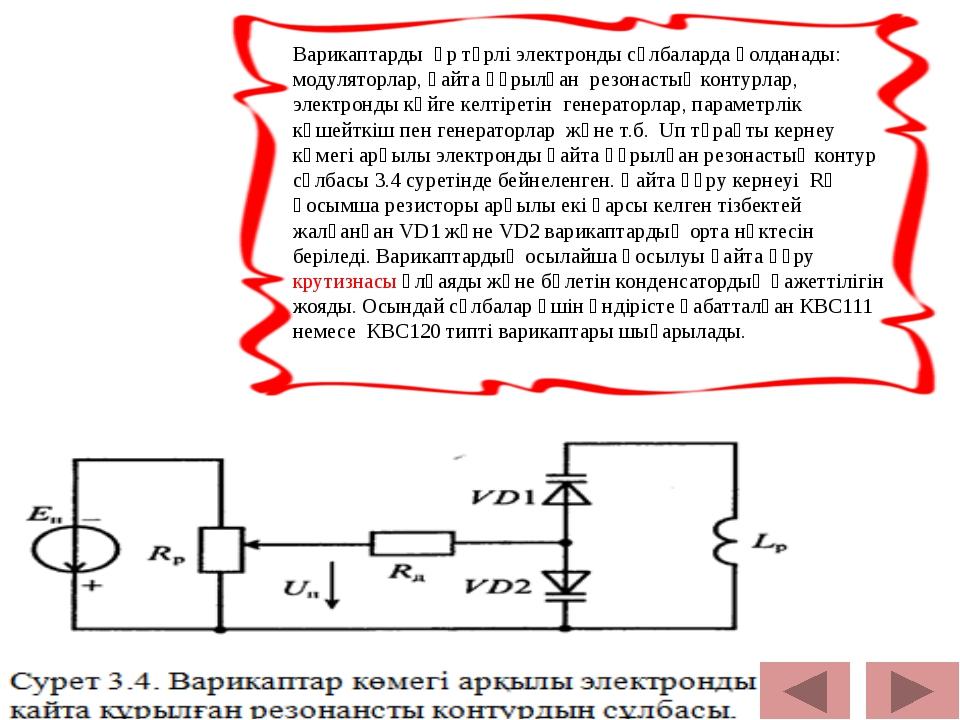 Варикаптарды әр түрлі электронды сұлбаларда қолданады: модуляторлар, қайта қ...
