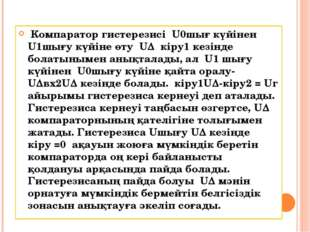 Компаратор гистерезисі U0шығ күйінен U1шығу күйіне өту U кіру1 кезінде бола