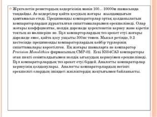 Жүктелетін резистордың кедергісінің мәнін 100... 10000м шамасында таңдайды. А