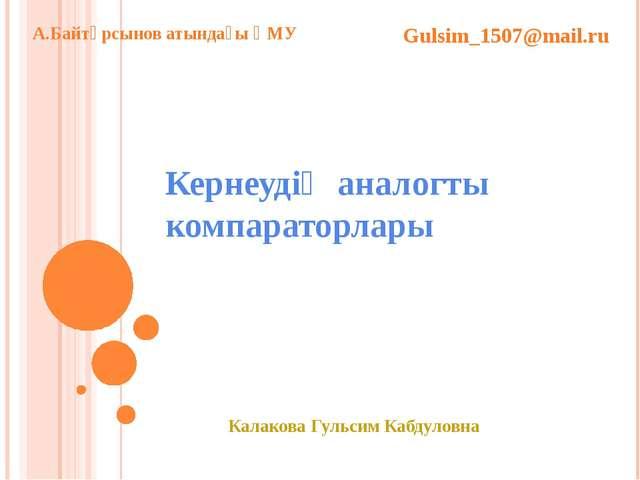 Кернеудің аналогты компараторлары Калакова Гульсим Кабдуловна А.Байтұрсынов а...