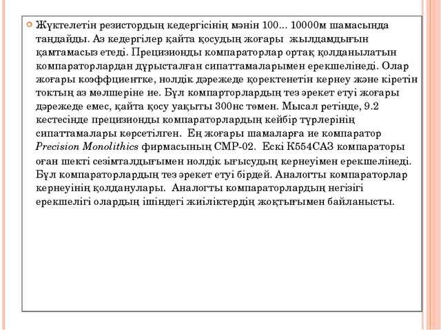 Жүктелетін резистордың кедергісінің мәнін 100... 10000м шамасында таңдайды. А...