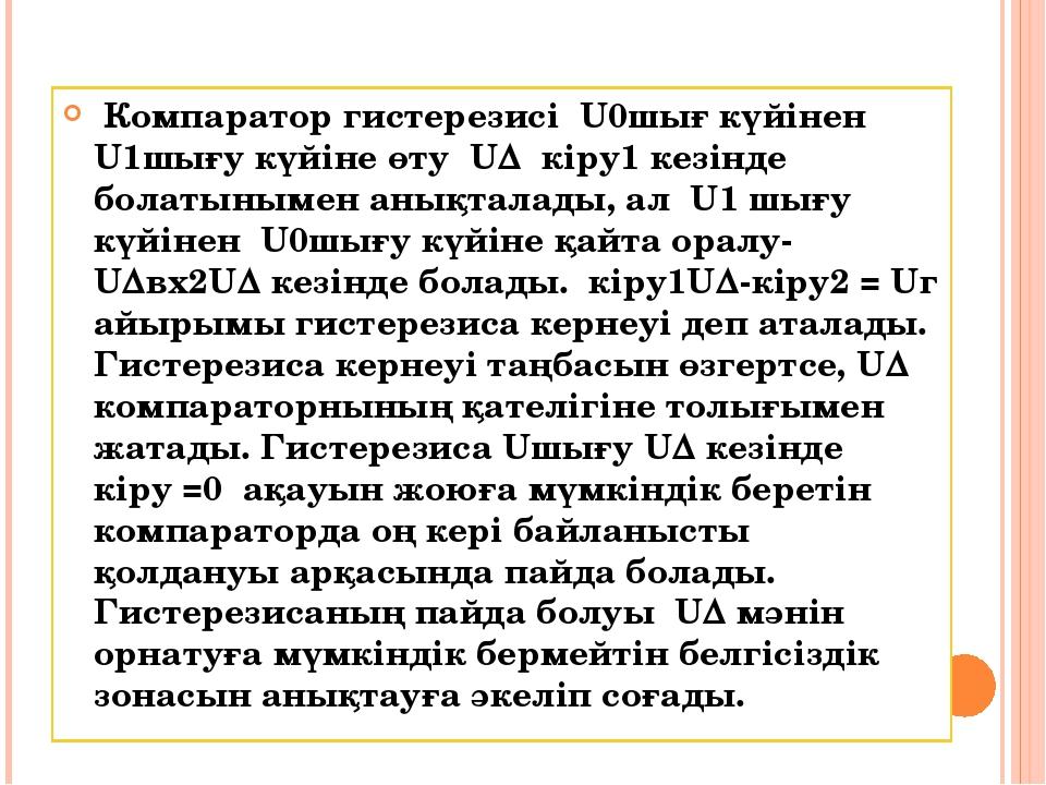 Компаратор гистерезисі U0шығ күйінен U1шығу күйіне өту U кіру1 кезінде бола...
