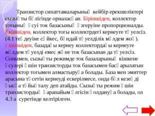 Сурет 4.3. Биполярлы транзисторды орын ауыстырудың қарапайым сызбасы (а), кү