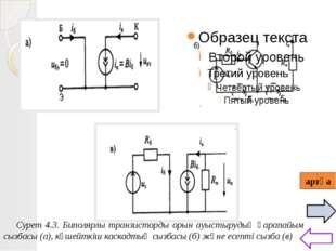4.4.сурет. биполярлы транзистордың Н-шамадағы орын ауыстыру сызбасы. артқа