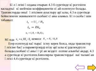 Шығу кезінде қысқа тұйықталуда басқа екі шаманы (uкэ=0) табуға болады: