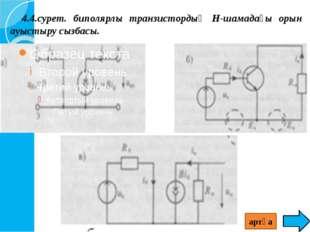 (4.7) Сызықты режимнен қанықтыру режиміне өту үшін ток базасын коллектордегі