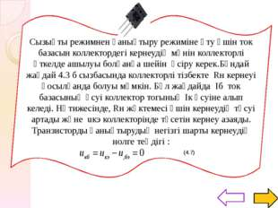 Биполярлы транзистордың басқа кілтті режимі-кесінгіштік режим болып табылады