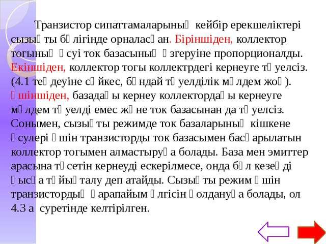 Сурет 4.3. Биполярлы транзисторды орын ауыстырудың қарапайым сызбасы (а), кү...