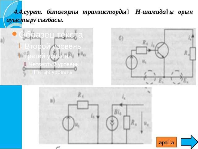 (4.7) Сызықты режимнен қанықтыру режиміне өту үшін ток базасын коллектордегі...