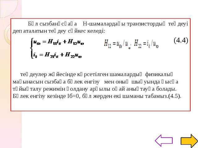 Транзисторды тереңірек қанықтыру кезінде uкб>0 шарты орындалады. Қанықтыру р...