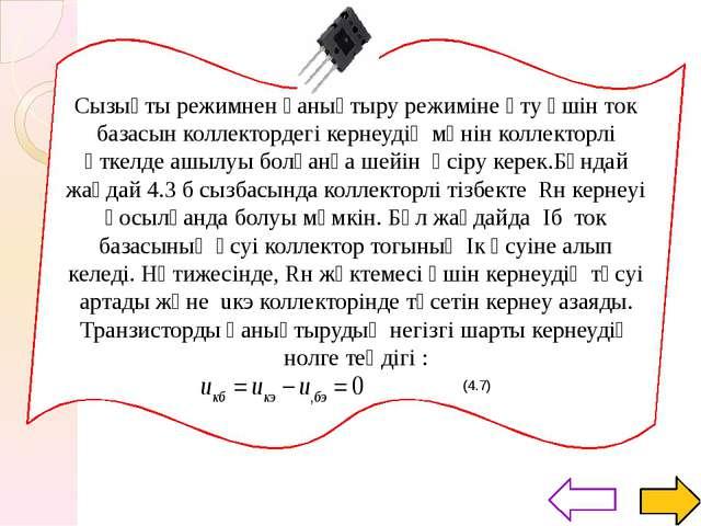 Биполярлы транзистордың басқа кілтті режимі-кесінгіштік режим болып табылады...
