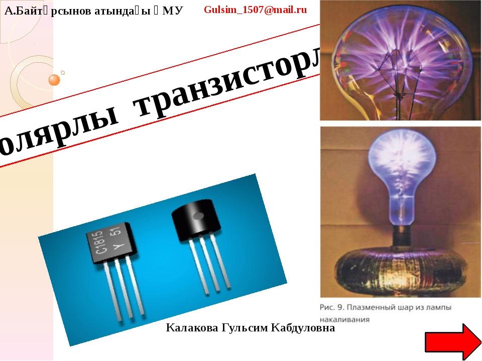 Өткізу жолдары әр түрлі n-р-n-транзисторлары мен р-n-р-транзисторын анықтайды...