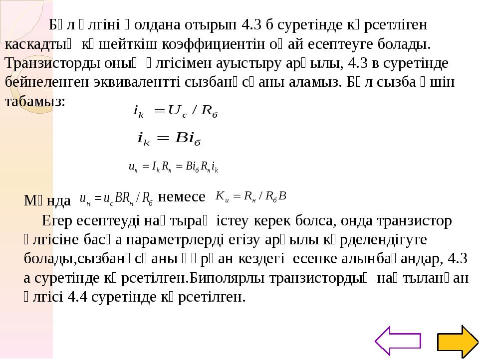 Шығу кезінде қысқа тұйықталуда басқа екі шаманы (uкэ=0) табуға болады:...