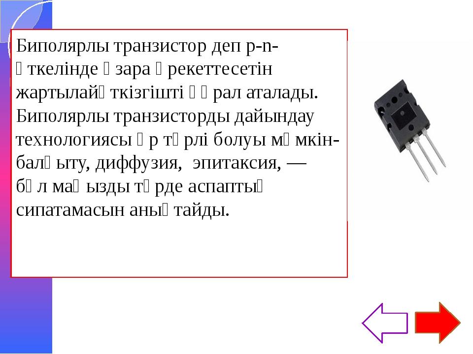 Сурет 4.1 n-p-n-транзисторының құрылғсы(а), оның схематикалық бейнесі (б) жән...
