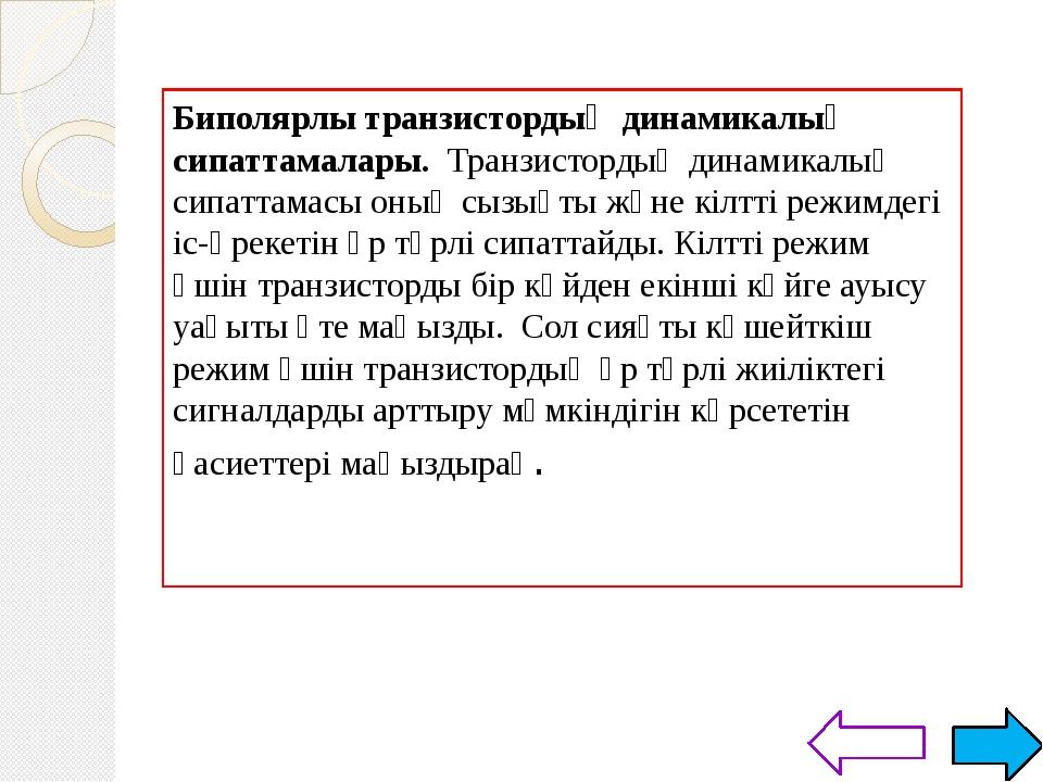 Егер транзистор базасына бекіту үрдісінде кері кернеу салынбаса, (мысалы, баз...