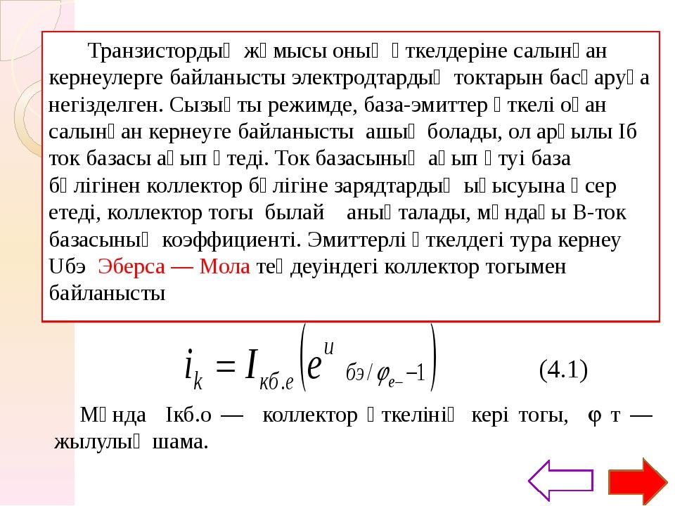 (4.1) теңдеуінен эмиттерлі өткелдің тура жылжуынан және шартының орындалуына...