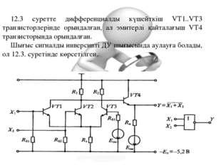12.3 суретте дифференциалды күшейткіш VT1..VТ3 транзисторлерінде орындалған,