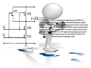 КМОП технологиясымен орындалған ИМС-те базалық элемент ретінде комплкментарлы