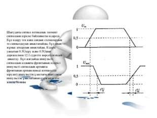 Шығудағы сигнал логикалық элемент сигналдың кіріске байланысты кідіреді. Бұл