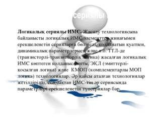 Логикалық сериялы ИМС. Логикалық сериялы ИМС. Жасалу технологиясына байланыст