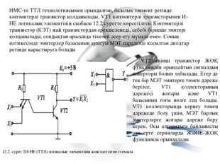 ИМС-те ТТЛ технологиясымен орындалған, базалық элемент ретінде көпэмитерлі тр