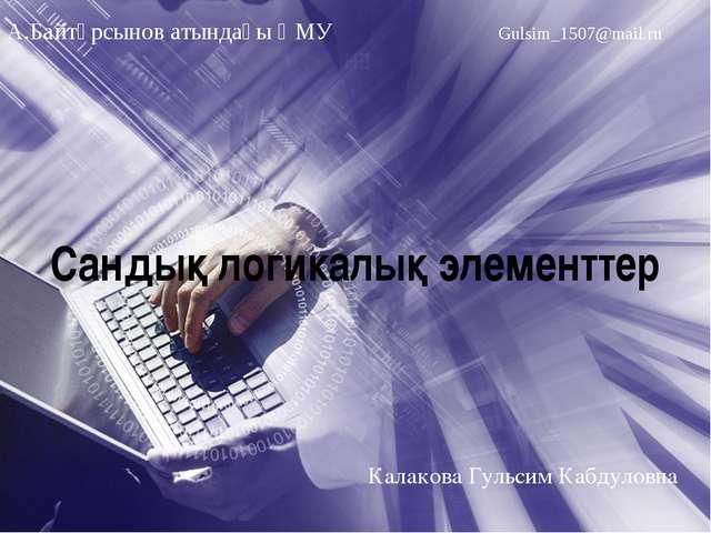 Сандық логикалық элементтер А.Байтұрсынов атындағы ҚМУ Gulsim_1507@mail.ru Ка...