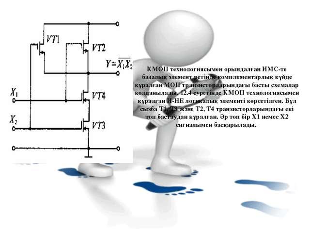 КМОП технологиясымен орындалған ИМС-те базалық элемент ретінде комплкментарлы...