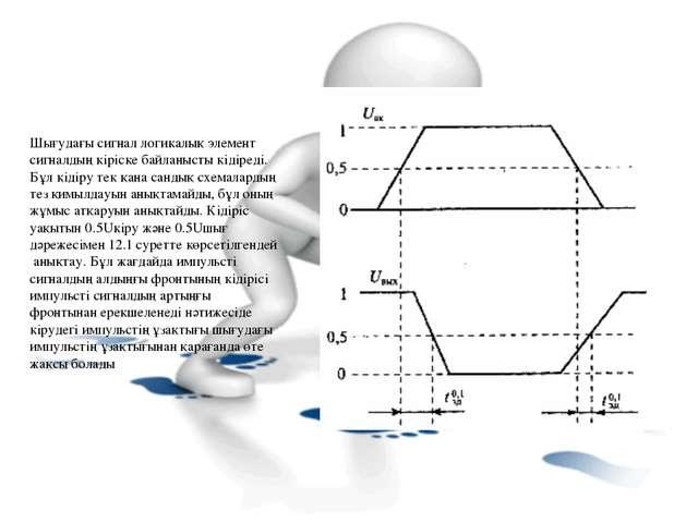 Шығудағы сигнал логикалық элемент сигналдың кіріске байланысты кідіреді. Бұл...