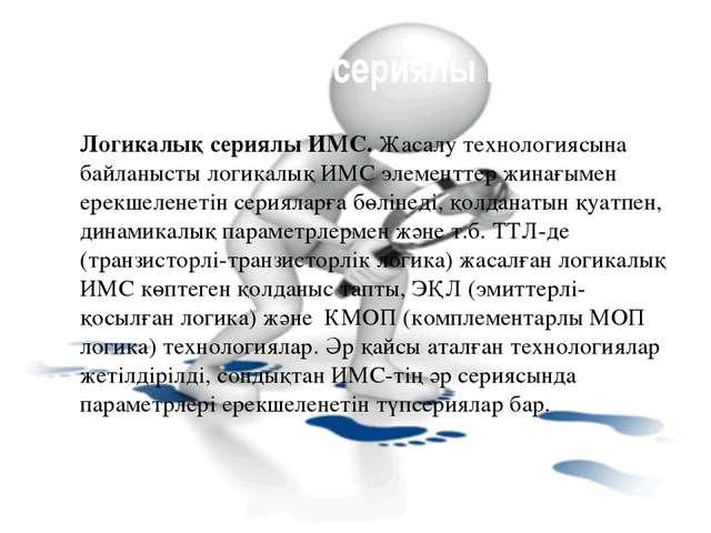 Логикалық сериялы ИМС. Логикалық сериялы ИМС. Жасалу технологиясына байланыст...
