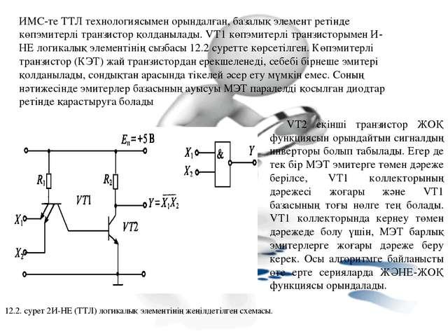 ИМС-те ТТЛ технологиясымен орындалған, базалық элемент ретінде көпэмитерлі тр...